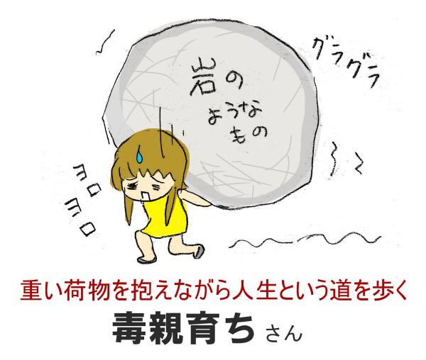 毒親育ちさんの人生は、大きな岩のような荷物(苦しみ)を抱えて歩いているのと一緒なのです。